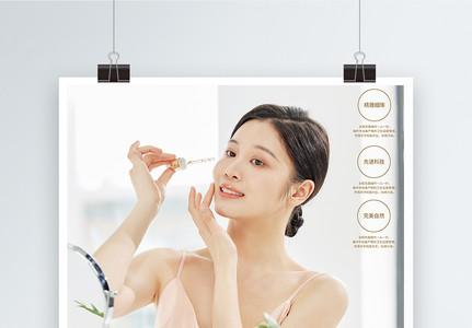 皮肤祛痘管理海报图片