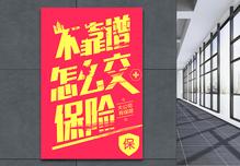 青春活跃系列招聘海报图片