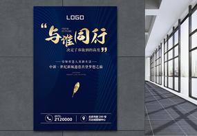 高端品质豪宅地产海报图片
