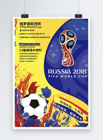 第21届世界杯足球赛海报