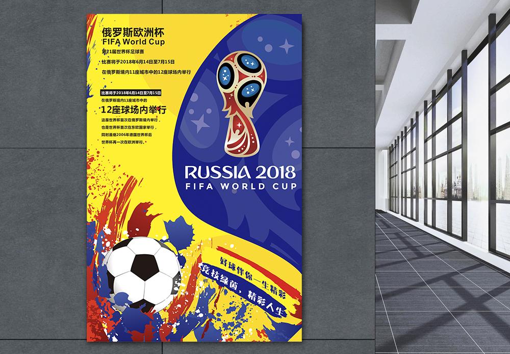 第21届世界杯足球赛海报图片