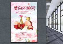 美白化妆品海报设计图片
