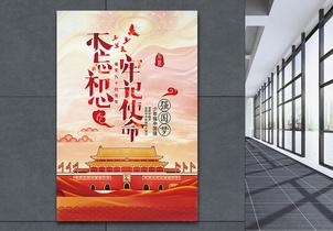 党建中国梦海报设计图片