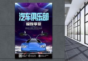 新上市汽车海报图片