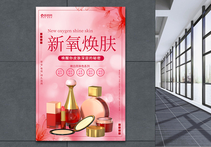 粉色护肤品海报图片