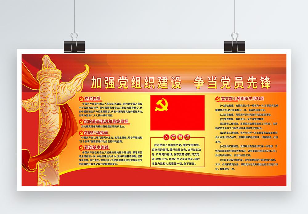 党组织建设背景宣传展板图片