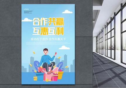 合作共赢互惠互利商务合作海报图片