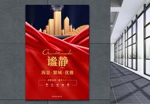 黑金丝绸房地产楼盘金融宣传海报图片