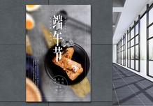 端午节海报设计图片