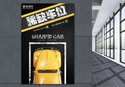 稀缺停车位海报图片