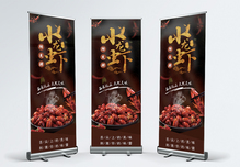 美味小龙虾宣传展架图片