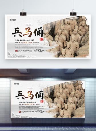 兵马俑西安旅游宣传展板