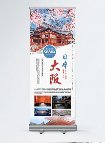 日本旅游宣传展架