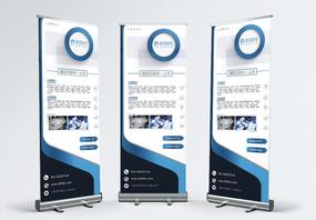 蓝色商务企业宣传展架图片
