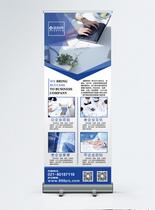 大气商务企业宣传展架图片