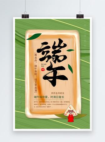 粽香端午端午节海报