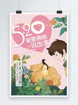 520浪漫告白季海报图片