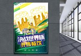 世界杯畅饮海报设计图片