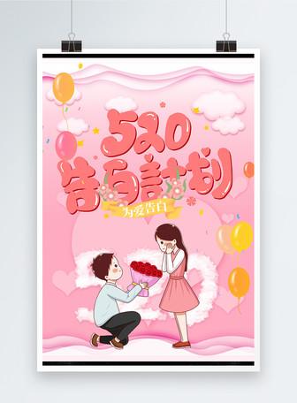 520粉红表白日海报