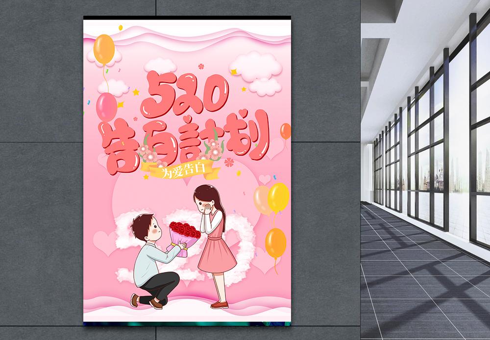 520粉红表白日海报图片
