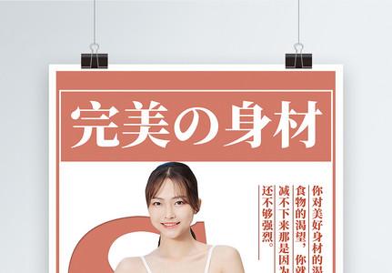 完美身材健身海报图片
