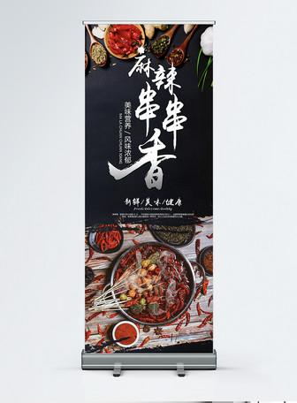 麻辣串串香美食展架