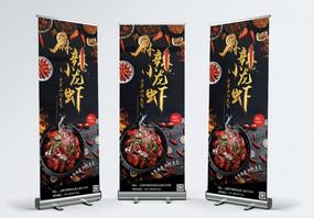麻辣小龙虾美食餐饮展架图片