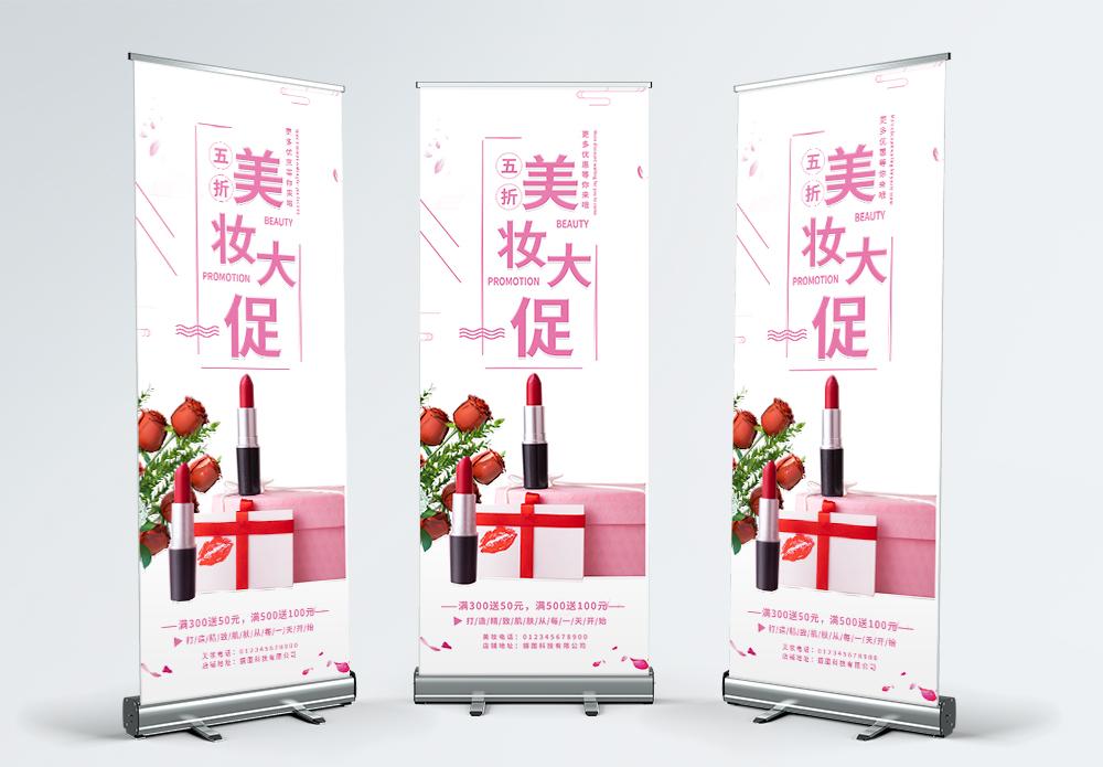 创意美妆促销展架图片