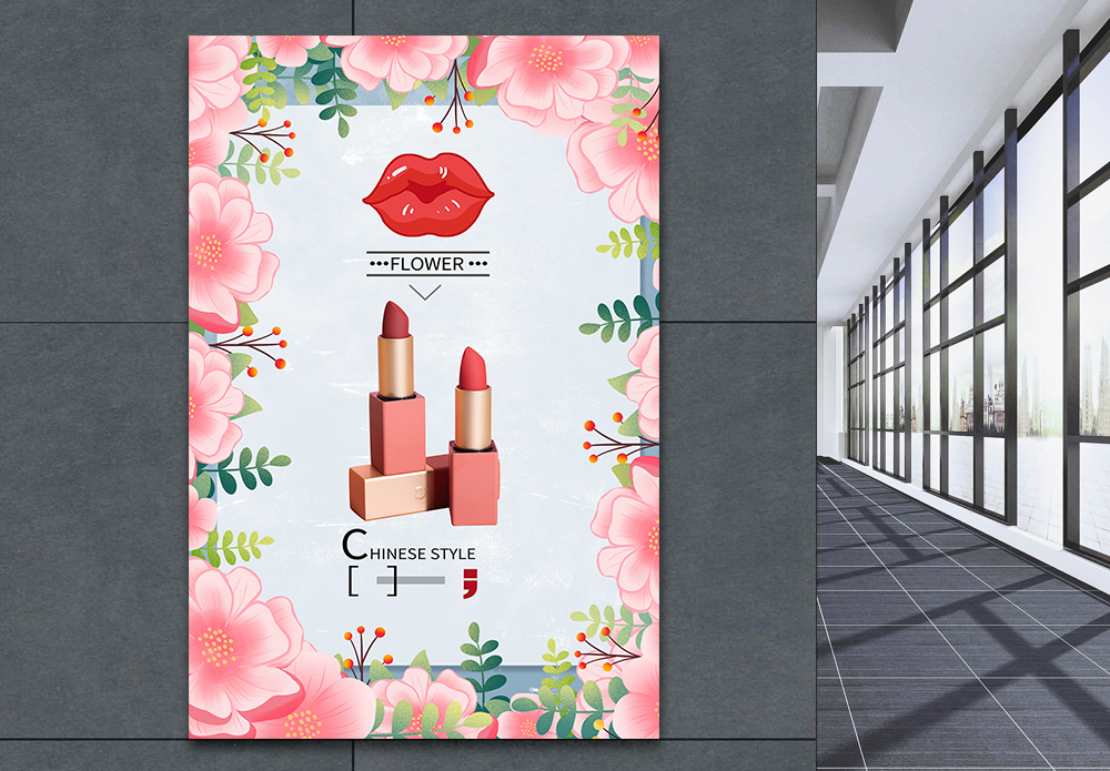 创意化妆品口红海报图片