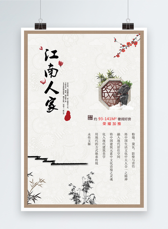 江南人家中式房产海报
