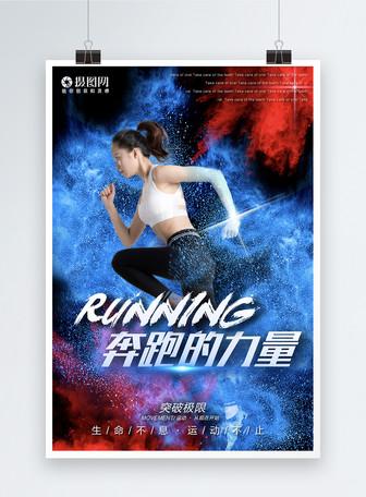 奔跑的力量运动海报