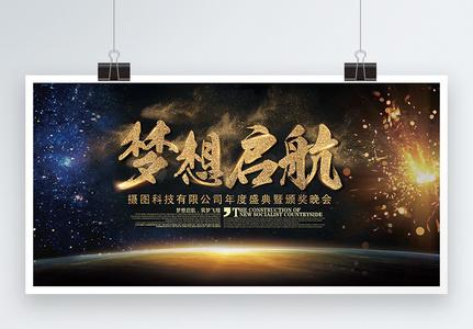 黑金大气晚会颁奖典礼展板图片