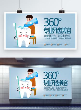 牙齿口腔健康宣传展板