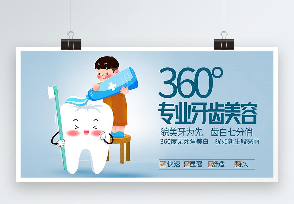 牙齿口腔健康宣传展板图片