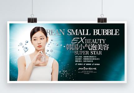 韩国小气泡美容宣传展板图片