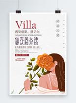 美容项目宣传海报图片