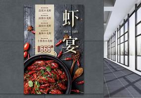 龙虾美食盛宴海报图片