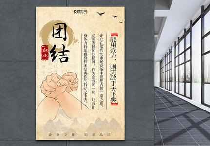 企业文化之团结海报图片