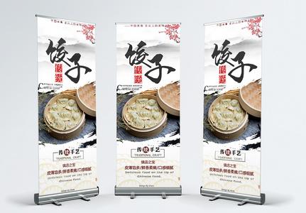 美食饺子促销展架图片