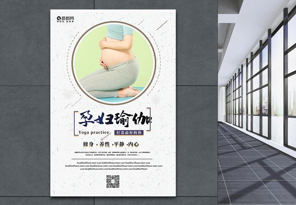 孕妇瑜伽海报图片