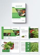 绿色无公害蔬菜画册图片