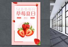 草莓夏日海报图片