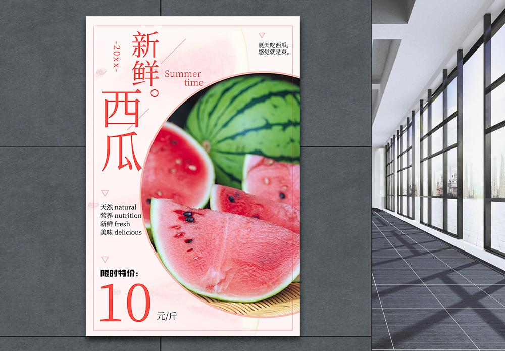 新鲜水果西瓜海报图片