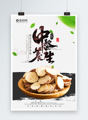 中医文化宣传海报