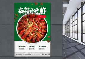 小龙虾促销海报图片