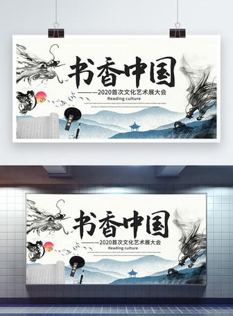 书香中国艺术节签到处展板
