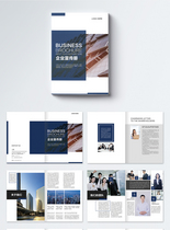 企业集团宣传画册设计模板源文件图片