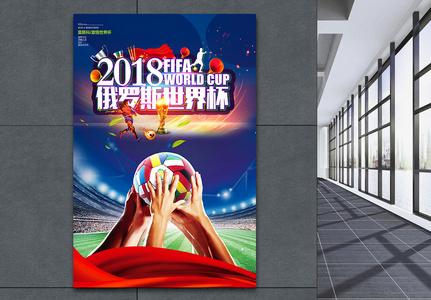 俄罗斯世界杯海报图片