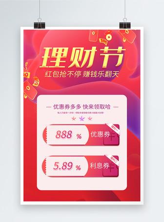 理财节海报88必发手机官网登录