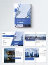 蓝色建筑企业集团宣传画册图片